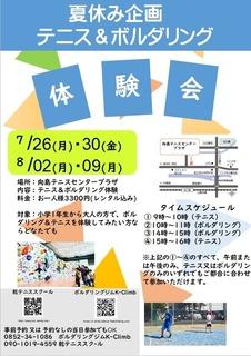 natuyasumikikaku.jpg